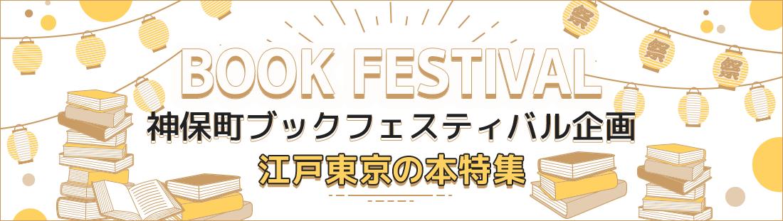 神保町ブックフェスティバル企画 江戸東京の本特集
